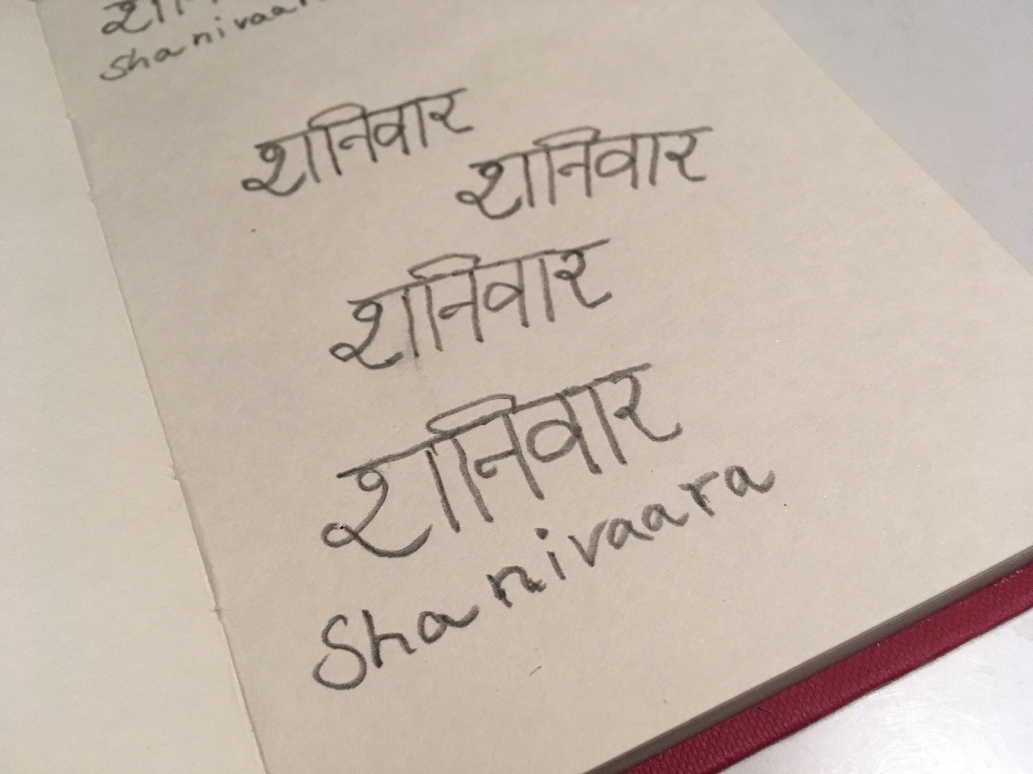 devanagari Shanivara Samstag